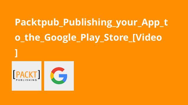 آموزش انتشار اپلیکیشن درGoogle Play Store